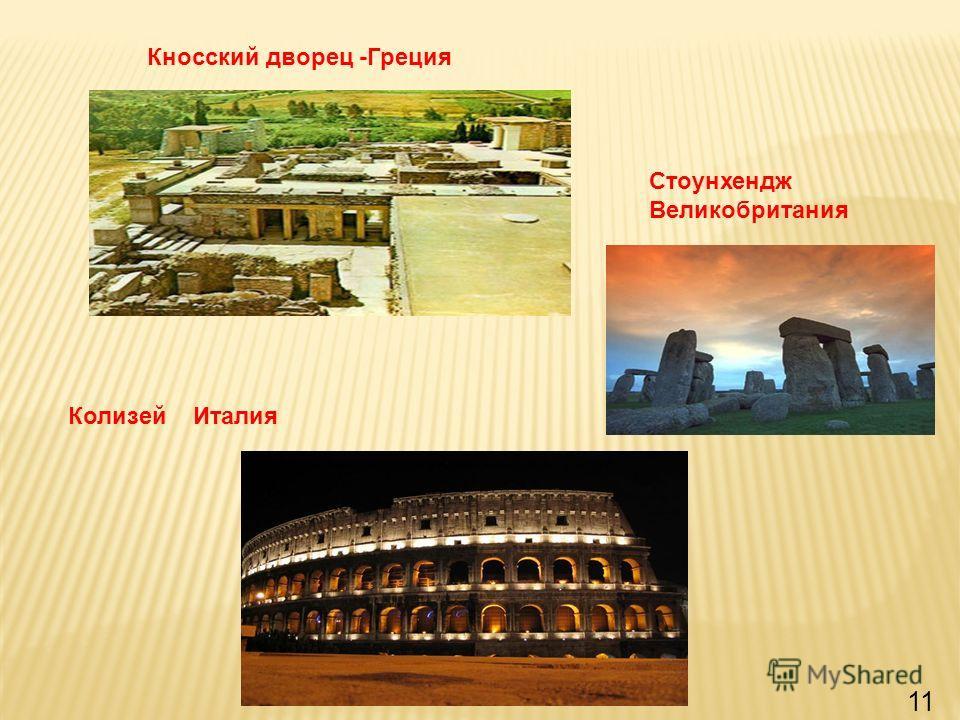 11 Кносский дворец -Греция Стоунхендж Великобритания Колизей Италия