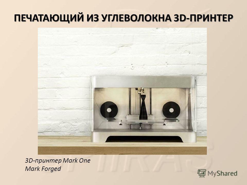 ПЕЧАТАЮЩИЙ ИЗ УГЛЕВОЛОКНА 3D-ПРИНТЕР 3D-принтер Mark One Mark Forged