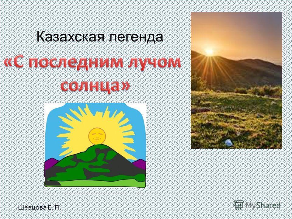 Шевцова Е. П. Казахская легенда