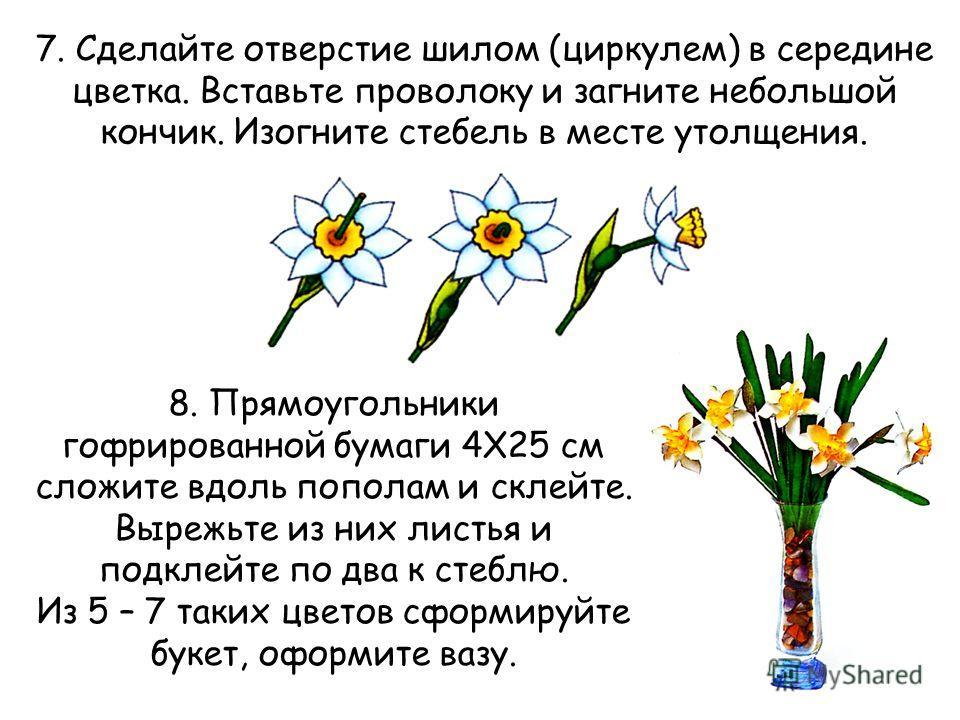 7. Сделайте отверстие шилом (циркулем) в середине цветка. Вставьте проволоку и загните небольшой кончик. Изогните стебель в месте утолщения. 8. Прямоугольники гофрированной бумаги 4Х25 см сложите вдоль пополам и склейте. Вырежьте из них листья и подк