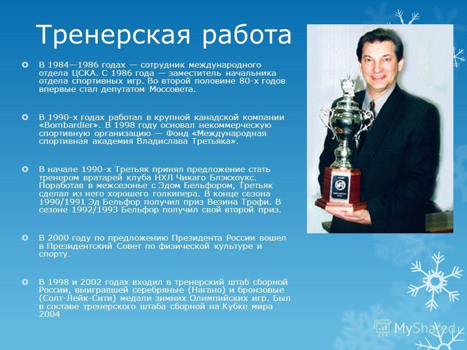 Тренерская работа В 19841986 годах сотрудник международного отдела ЦСКА. С 1986 года заместитель начальника отдела спортивных игр. Во второй половине 80-х годов впервые стал депутатом Моссовета. В 1990-х годах работал в крупной канадской компании «Bo