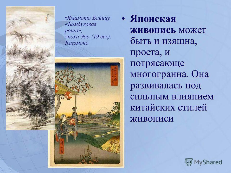 Японская живопись может быть и изящна, проста, и потрясающе многогранна. Она развивалась под сильным влиянием китайских стилей живописи Японская живопись может быть и изящна, проста, и потрясающе многогранна. Она развивалась под сильным влиянием кита