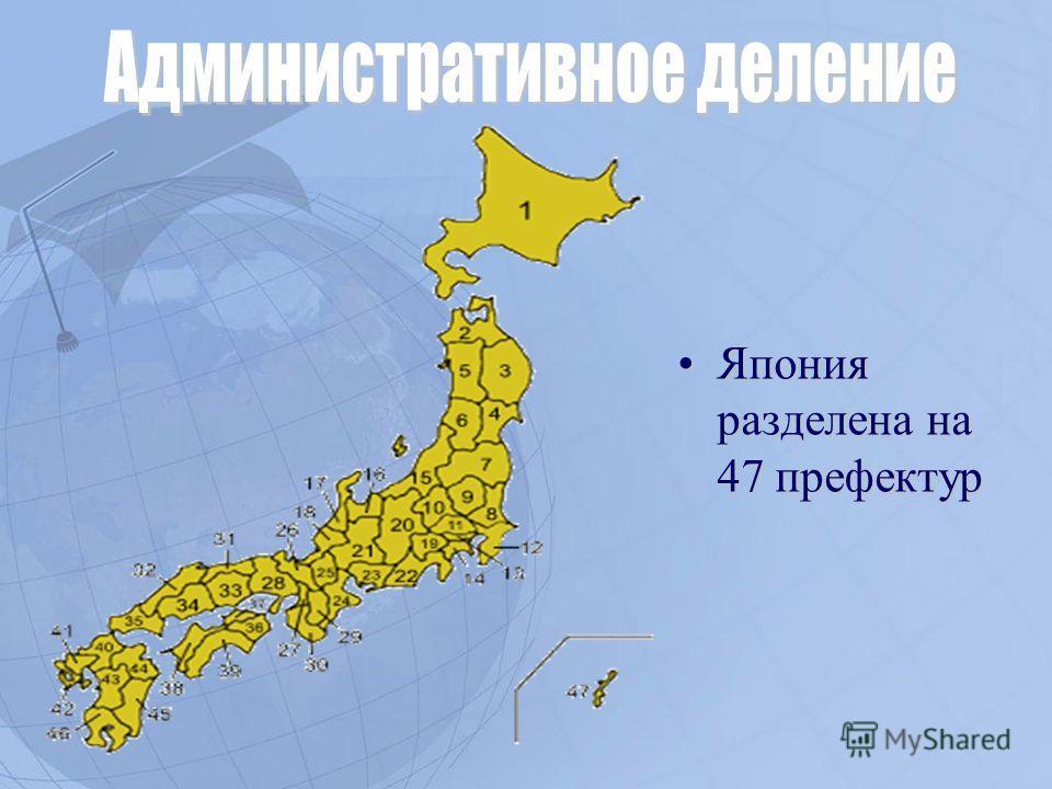 Япония разделена на 47 префектур Япония разделена на 47 префектур