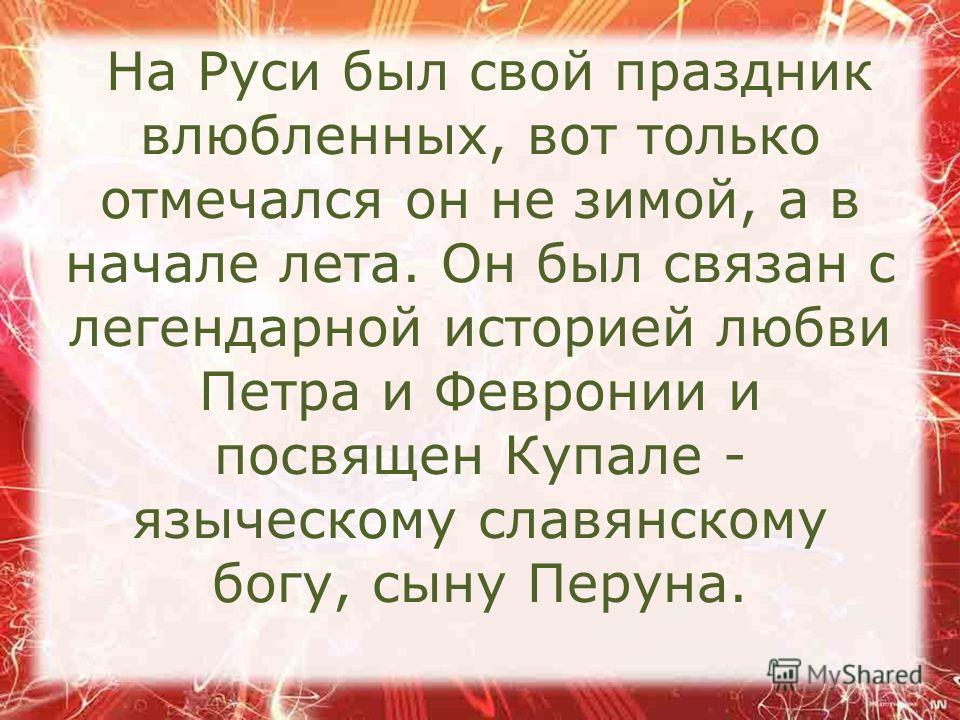 ... В России праздник «День Святого Валентина» появился недавно, с начала 1990-х годов.