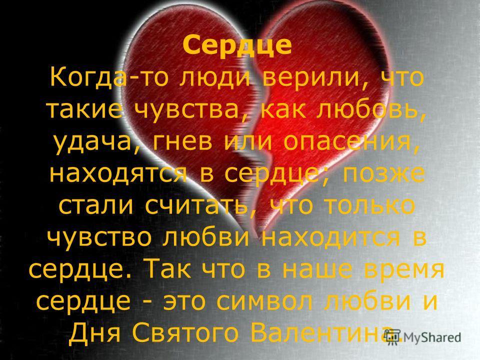 Символами Валентиновна дня стали воркующие голубки и сердца, пронзённые стрелой Амура