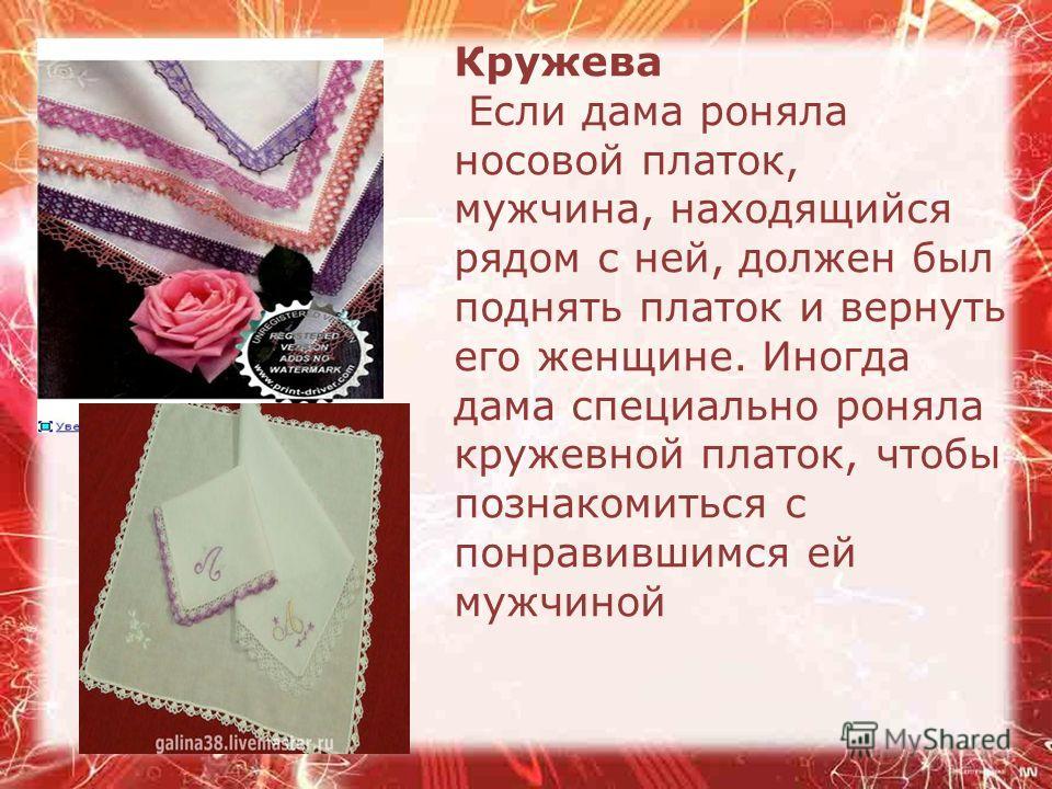 Перчатки Когда-то, если мужчина хотел жениться на женщине, он просил ее руки. Рука стала символом любви и брака. Вскоре перчатки также стали символом брака.
