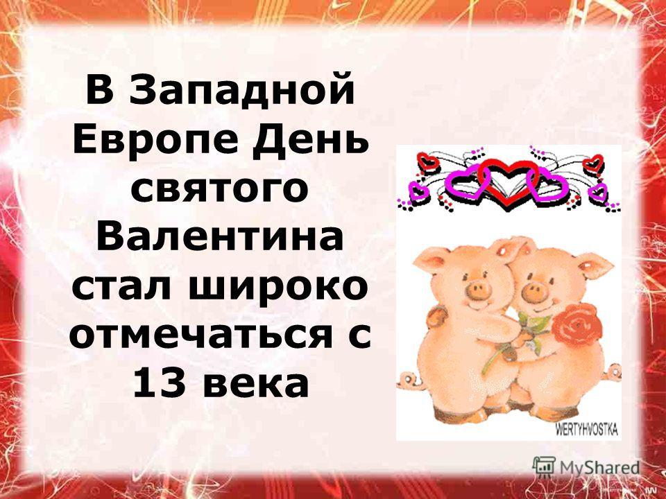 Как отмечают День Святого Валентина в разных странах