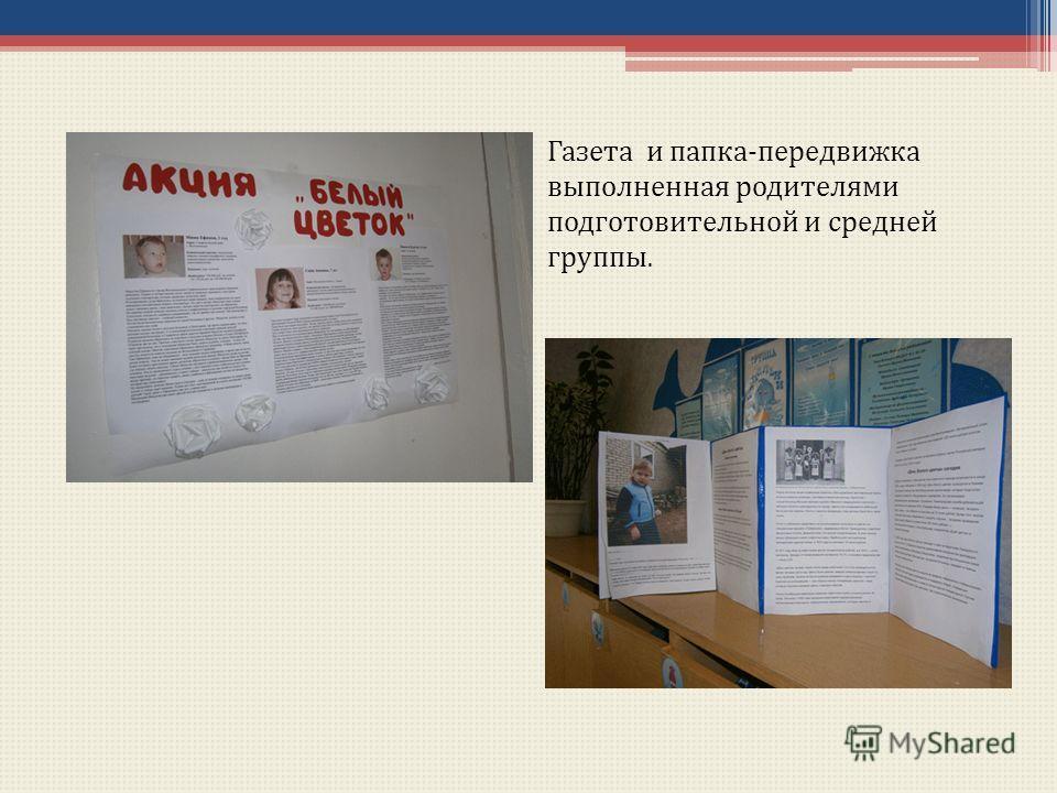 Газета и папка - передвижка выполненная родителями подготовительной и средней группы.