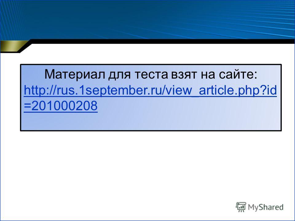 Материал для теста взят на сайте: http://rus.1september.ru/view_article.php?id =201000208
