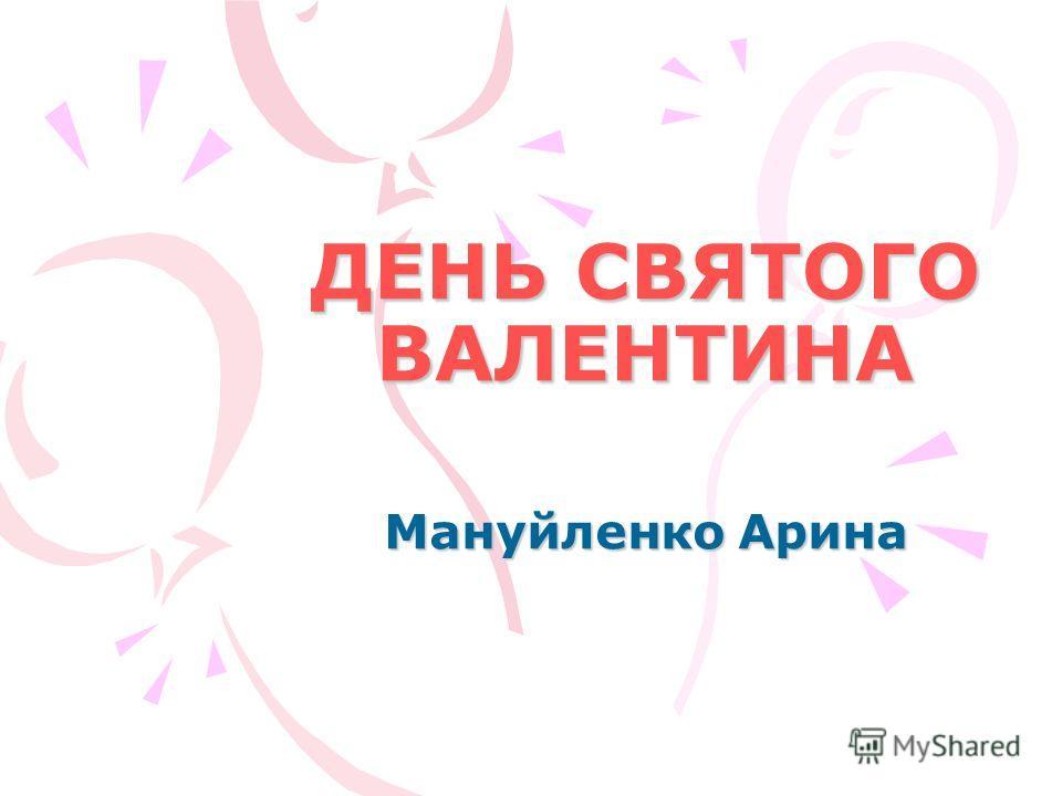 ДЕНЬ СВЯТОГО ВАЛЕНТИНА Мануйленко Арина