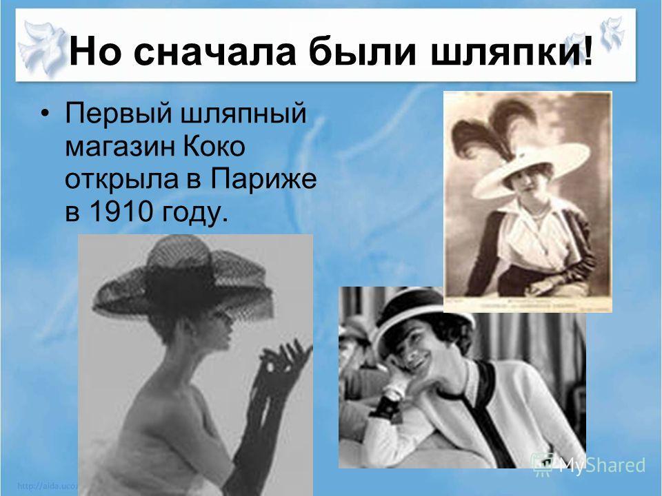 Но сначала были шляпки! Первый шляпный магазин Коко открыла в Париже в 1910 году.
