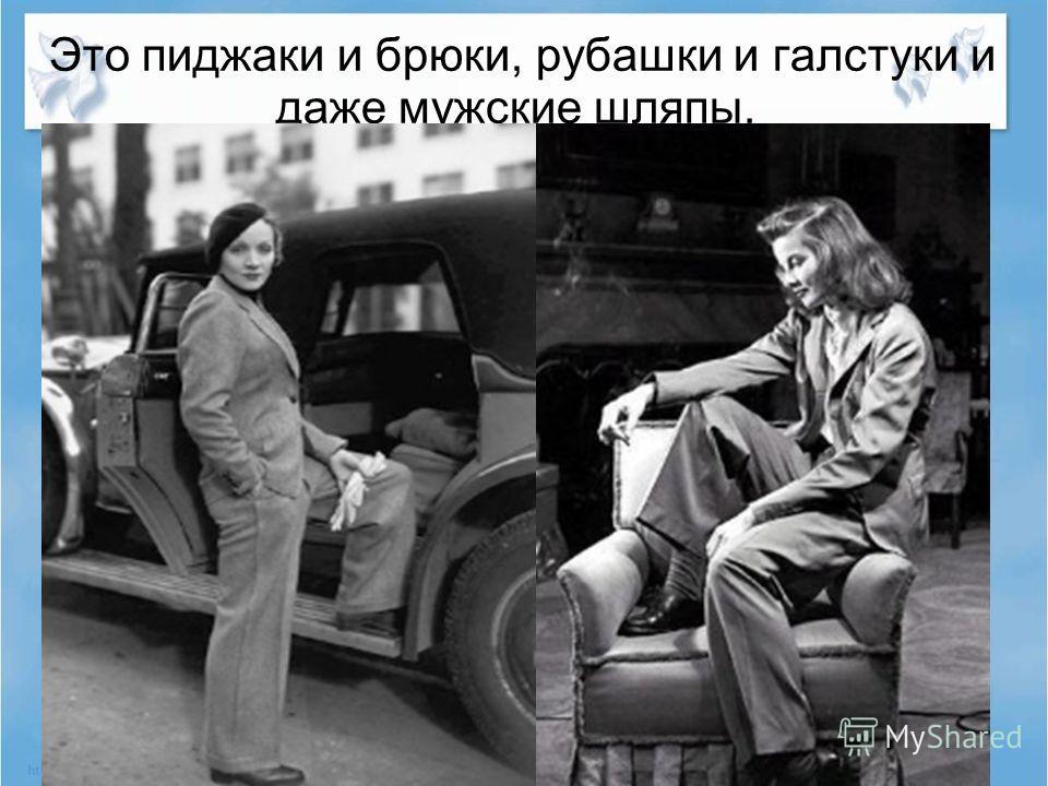 Это пиджаки и брюки, рубашки и галстуки и даже мужские шляпы.