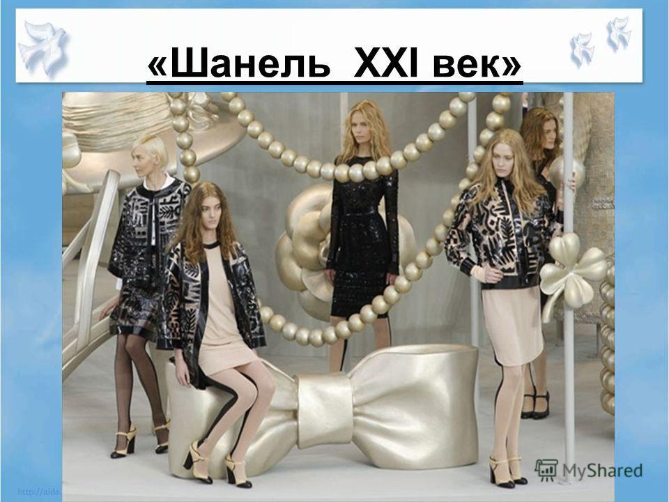 «Шанель XXI век»
