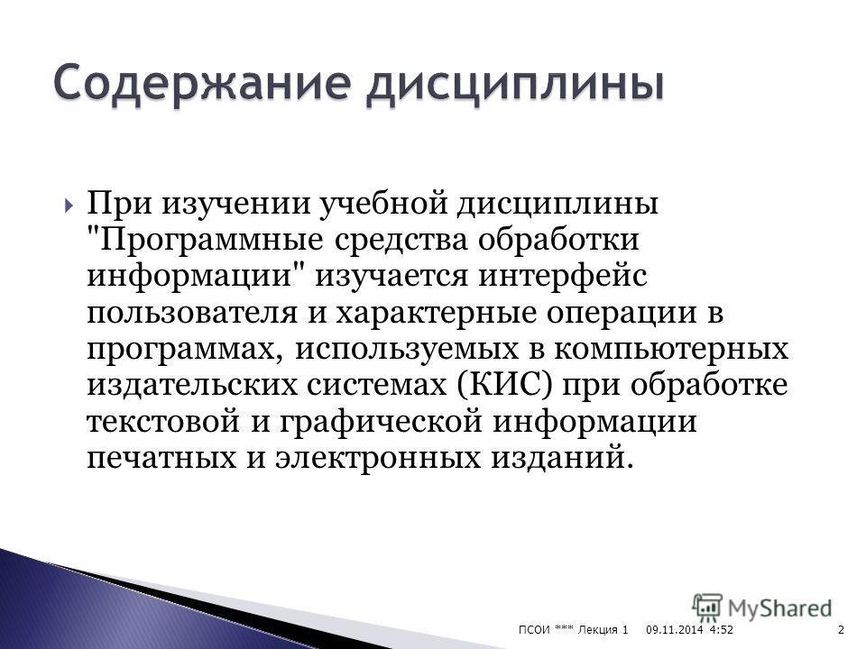 ПСОИ Лекция 1 (20012/13)