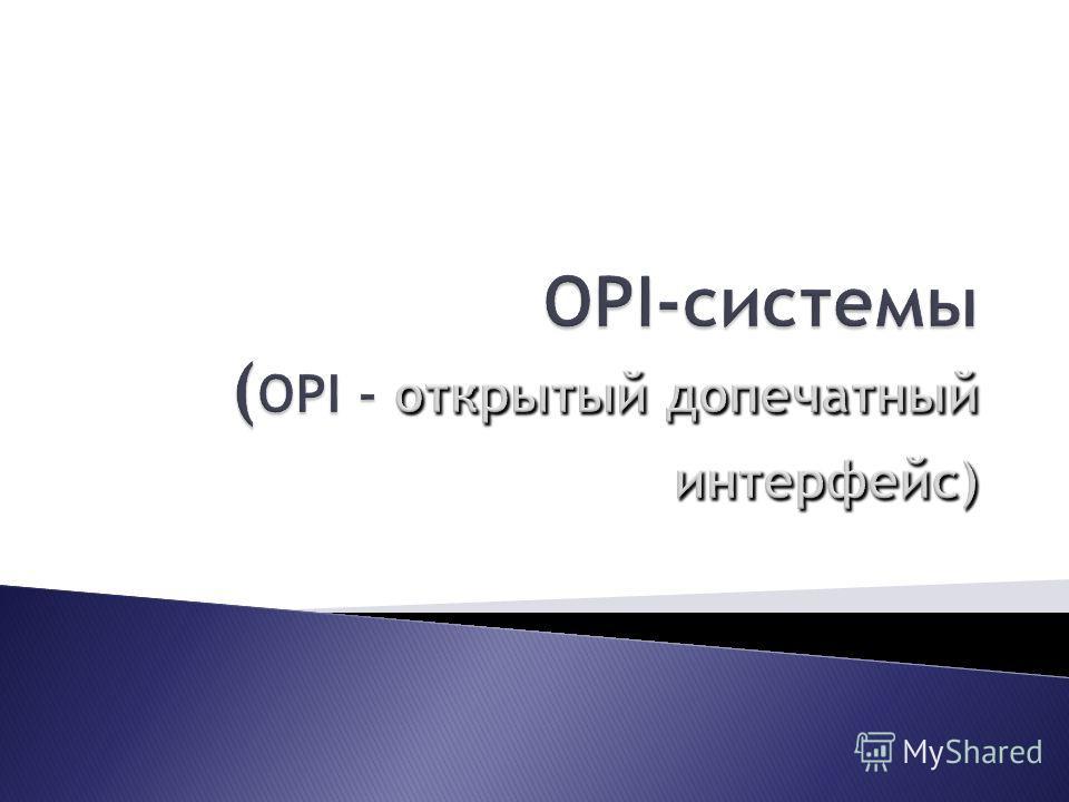 Термин «DTP» (DeskTop Publishing System – настольные издательские системы) впервые ввел в обращение основатель фирмы Aldus Полл Брайнерд. Именно в Aldus впервые разработали технологию OPI, позволяющую верстальщику использовать изображения с низким ра