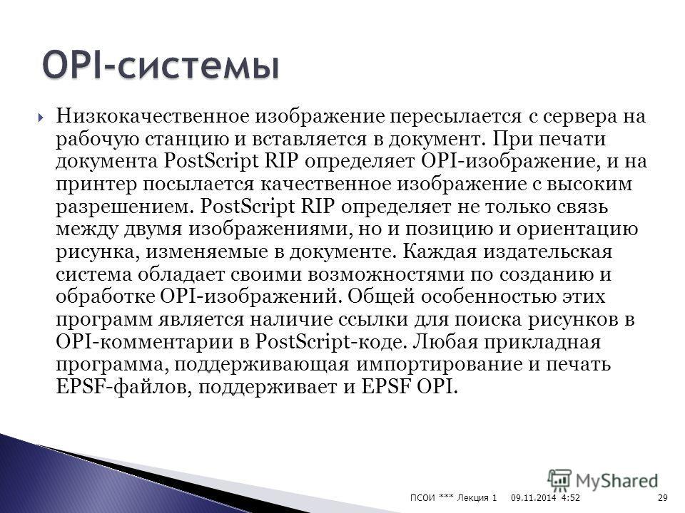 Открытый допечатный интерфейс Открытый допечатный интерфейс ( OPI Open PrePress Interface ) это расширение языка PostScript, которое служит для обработки больших изображений в издательских системах. OPI-технология позволяет значительно экономить врем
