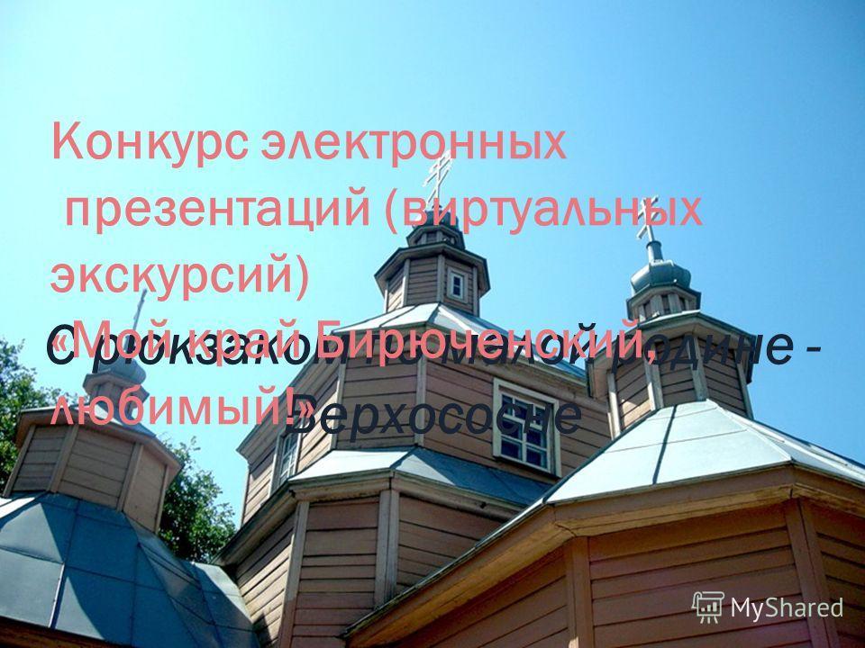 С рюкзаком по малой родине - Верхососне Конкурс электронных презентаций (виртуальных экскурсий) «Мой край Бирюченский, любимый!»