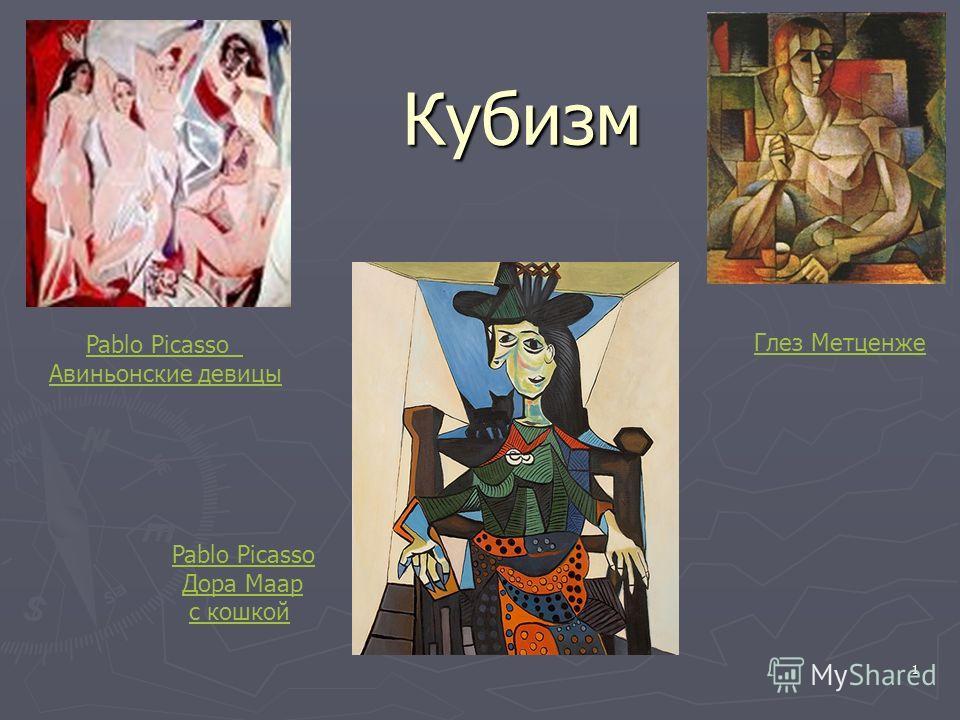 1 Кyбизм Pablo Picasso Авиньонские девицы Глез Метценже Pablo Picasso Дора Маар с кошкой
