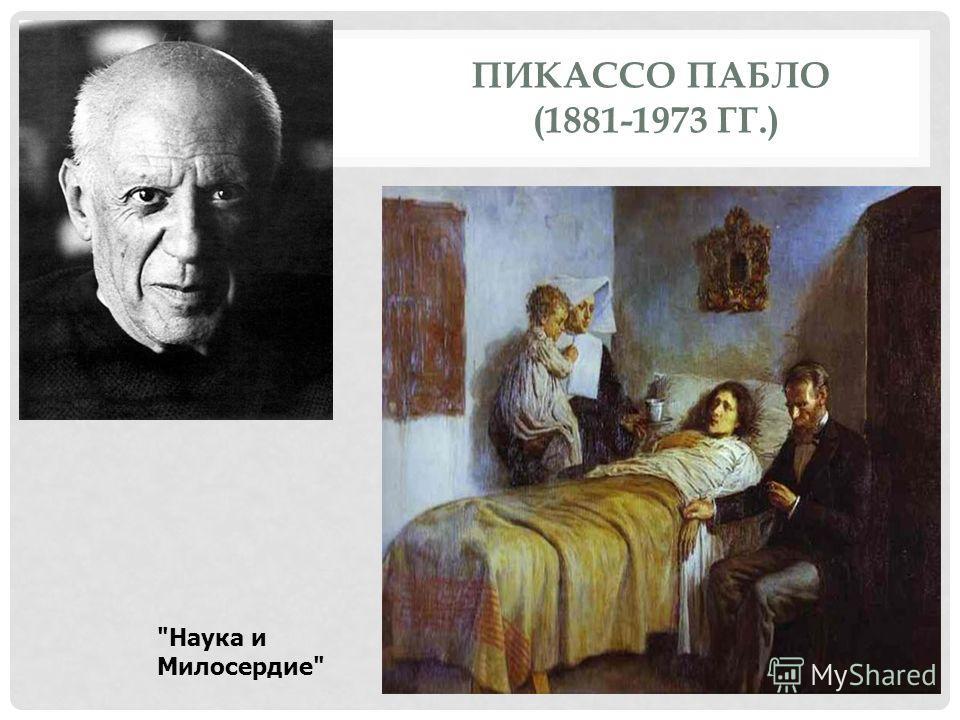 ПИКАССО ПАБЛО (1881-1973 ГГ.) 10 Наука и Милосердие
