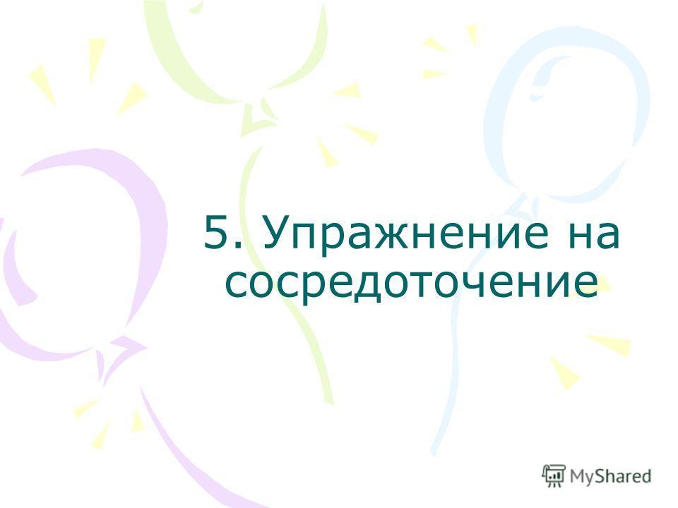 5. Упражнение на сосредоточение