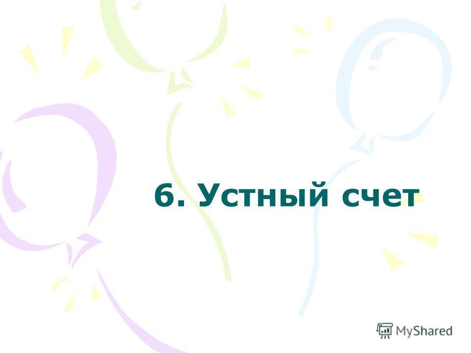 6. Устный счет