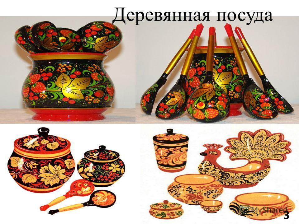 Деревянная посуда 3