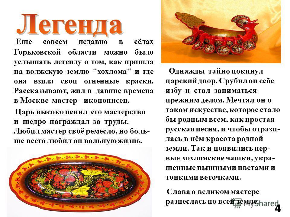 Еще совсем недавно в сёлах Горьковской области можно было услышать легенду о том, как пришла на волжскую землю