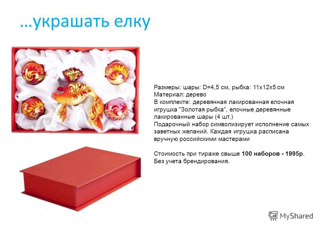 …украшать елку Размеры: шары: D=4,5 см, рыбка: 11 х 12 х 5 см Материал: дерево В комплекте: деревянная лакированная елочная игрушка