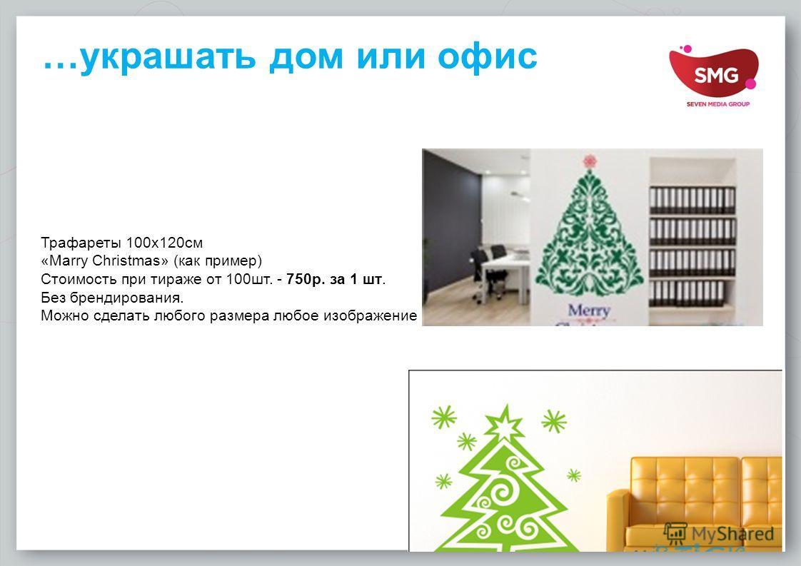 …украшать дом или офис Трафареты 100x120 см «Marry Christmas» (как пример) Стоимость при тираже от 100 шт. - 750 р. за 1 шт. Без брендирования. Можно сделать любого размера любое изображение