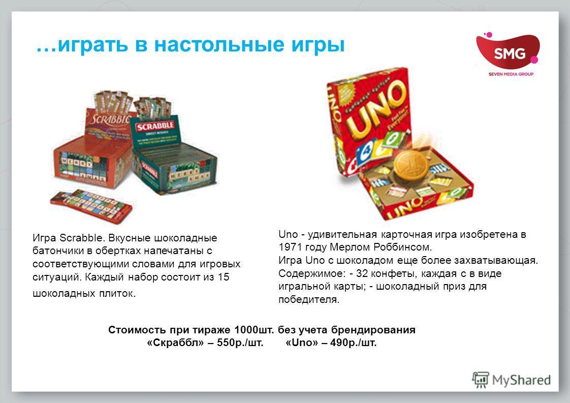 …играть в настольные игры Игра Scrabble. Вкусные шоколадные батончики в обертках напечатаны с соответствующими словами для игровых ситуаций. Каждый набор состоит из 15 шоколадных плиток. Uno - удивительная карточная игра изобретена в 1971 году Мерлом