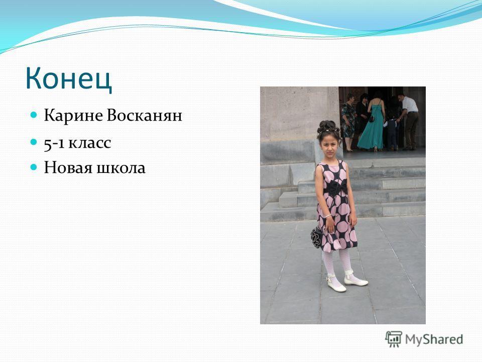 Конец Карине Восканян 5- 1 класс Новая школа
