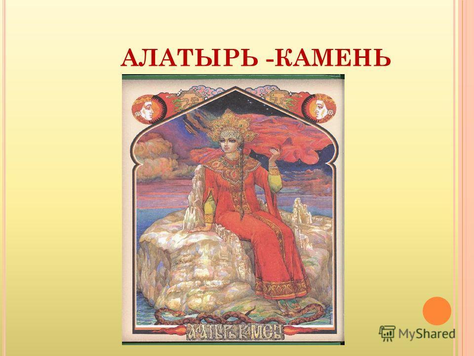 АЛАТЫРЬ -КАМЕНЬ