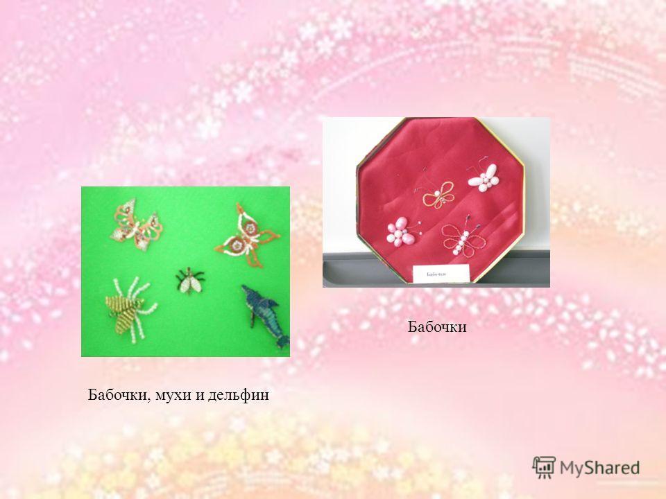 Бабочки Бабочки, мухи и дельфин