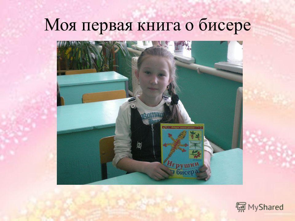 Моя первая книга о бисере