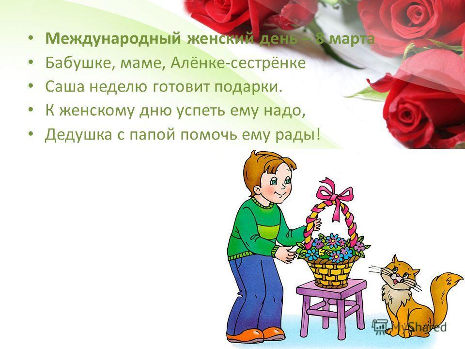Международный женский день – 8 марта Бабушке, маме, Алёнке-сестрёнке Саша неделю готовит подарки. К женскому дню успеть ему надо, Дедушка с папой помочь ему рады!