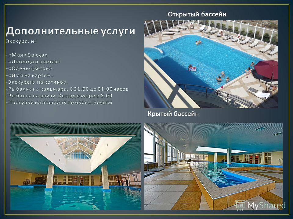 Крытый бассейн Открытый бассейн