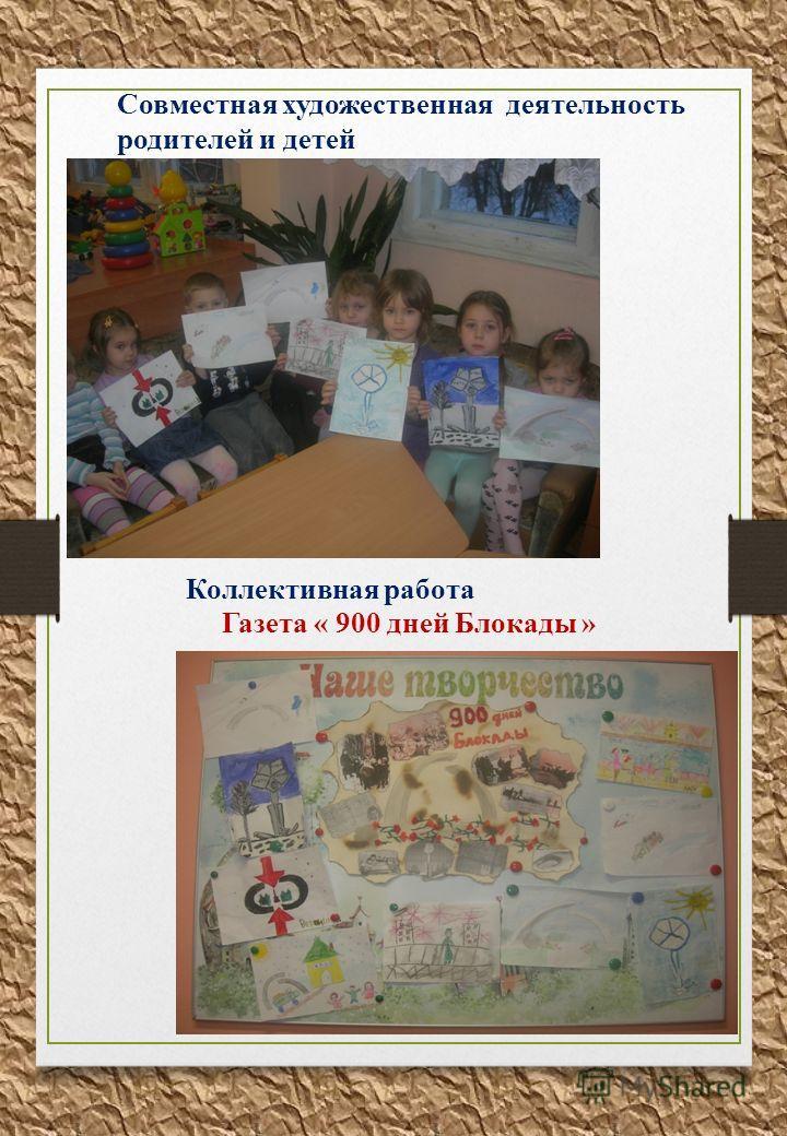 Совместная художественная деятельность родителей и детей Газета « 900 дней Блокады » Коллективная работа