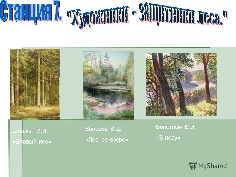 Шишкин И.И. «Еловый лес» Волосов В.Д. «Лесное озеро» Болотный В.И. «В лесу»