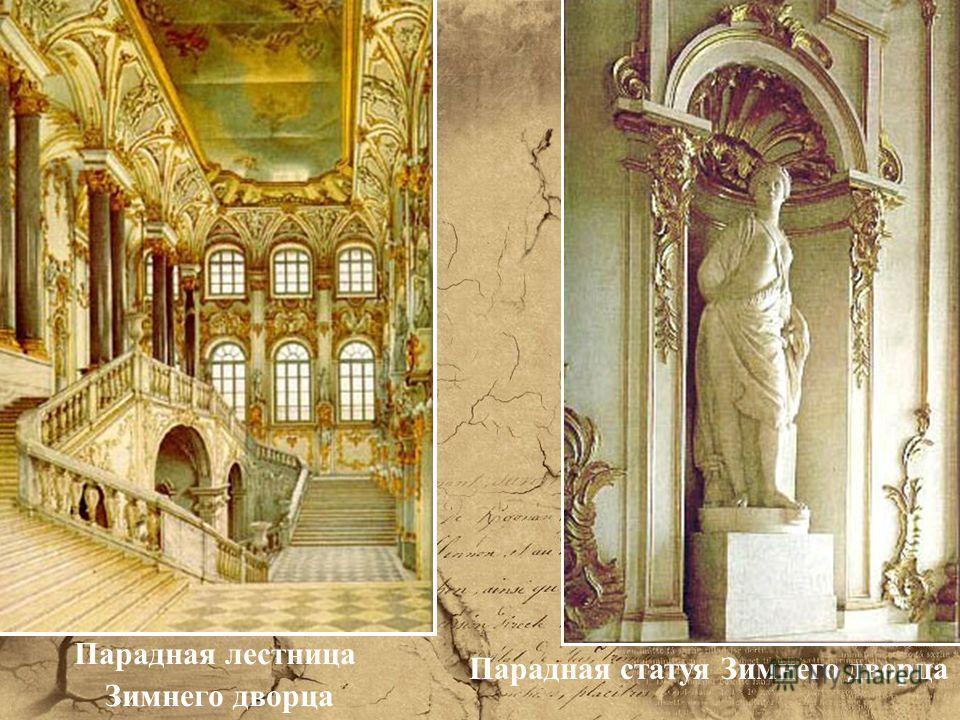 Парадная лестница Зимнего дворца Парадная статуя Зимнего дворца
