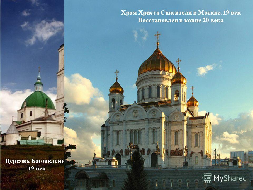 Церковь Богоявления 19 век Храм Христа Спасителя в Москве. 19 век Восстановлен в конце 20 века