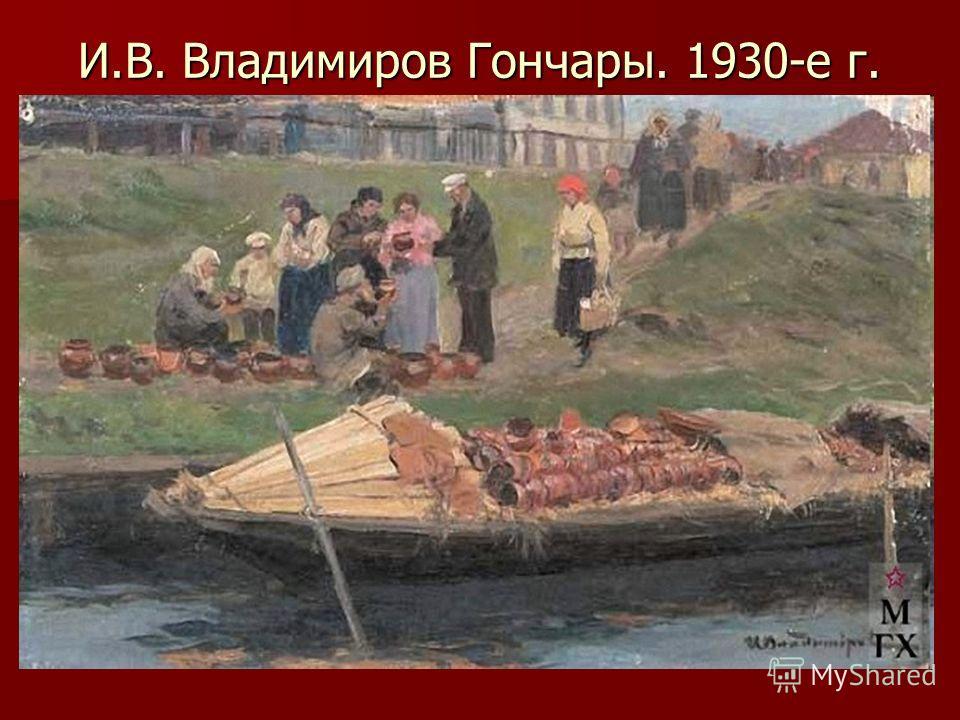 И.В. Владимиров Гончары. 1930-е г.