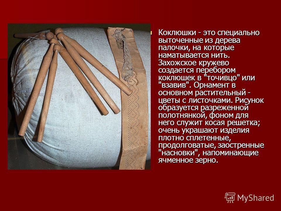 Коклюшки - это специально выточенные из дерева палочки, на которые наматывается нить. Захожское кружево создается перебором коклюшек в