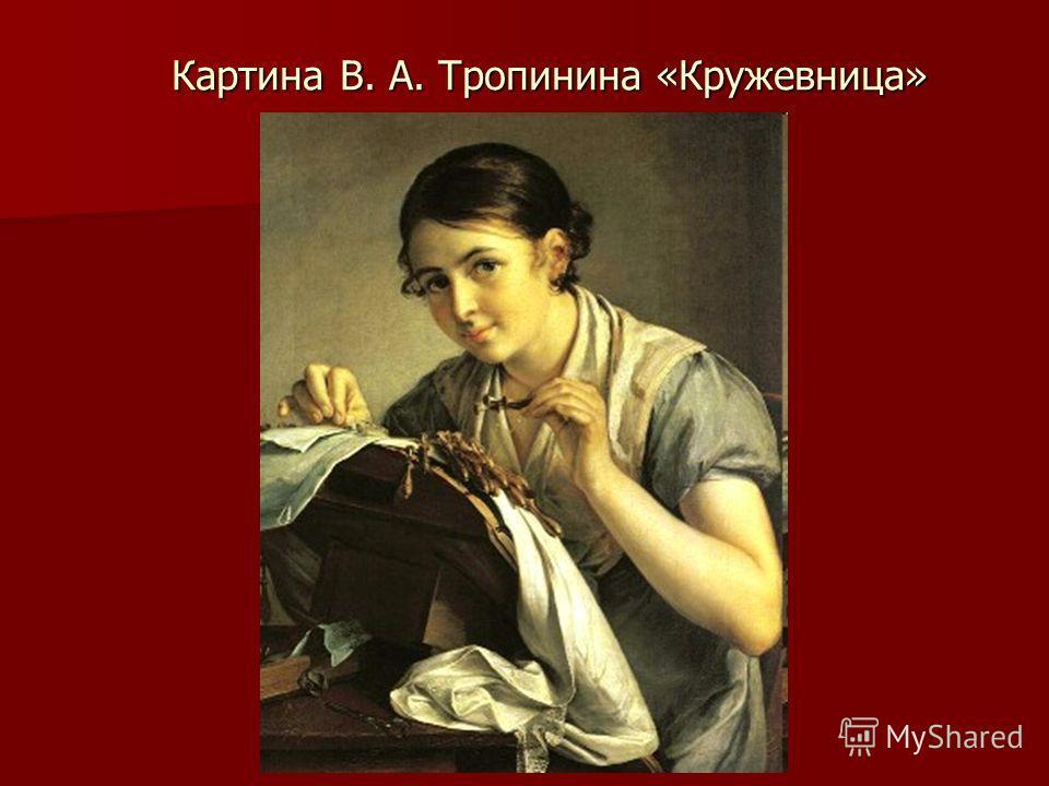 Картина В. А. Тропинина «Кружевница»