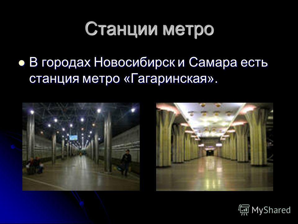 Станции метро В городах Новосибирск и Самара есть станция метро «Гагаринская». В городах Новосибирск и Самара есть станция метро «Гагаринская».