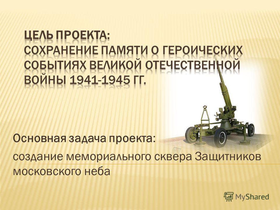 Основная задача проекта: создание мемориального сквера Защитников московского неба