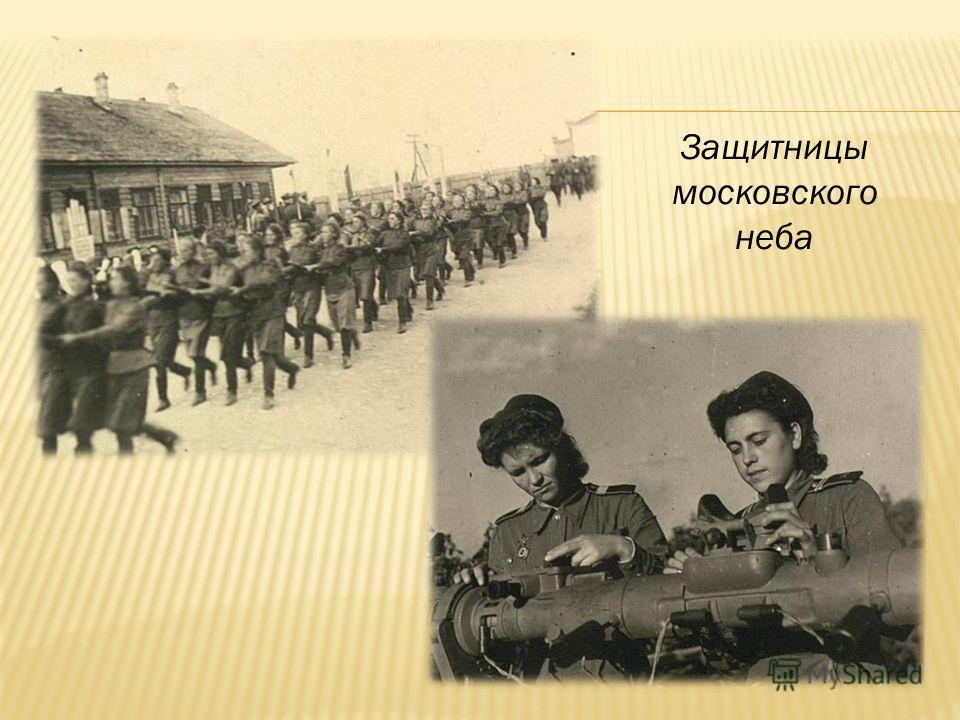 Защитницы московского неба