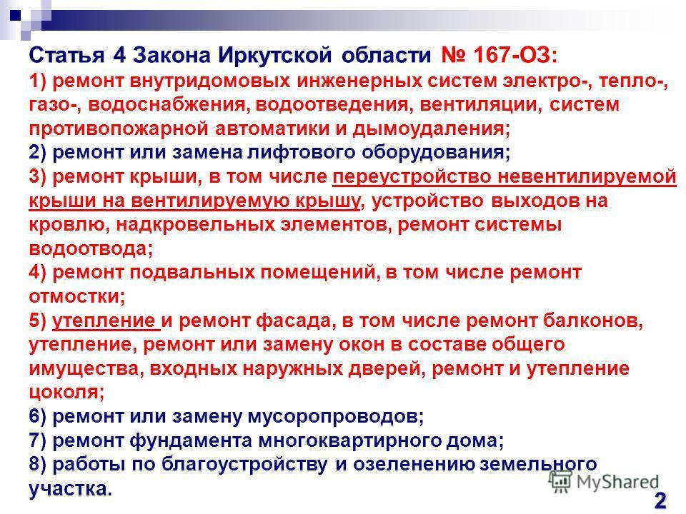 2 Статья 4 Закона Иркутской области 167-ОЗ: 1) ремонт внутридомовых инженерных систем электро-, тепло-, газо-, водоснабжения, водоотведения, вентиляции, систем противопожарной автоматики и дымоудаления; 2) ремонт или замена лифтового оборудования; 3)