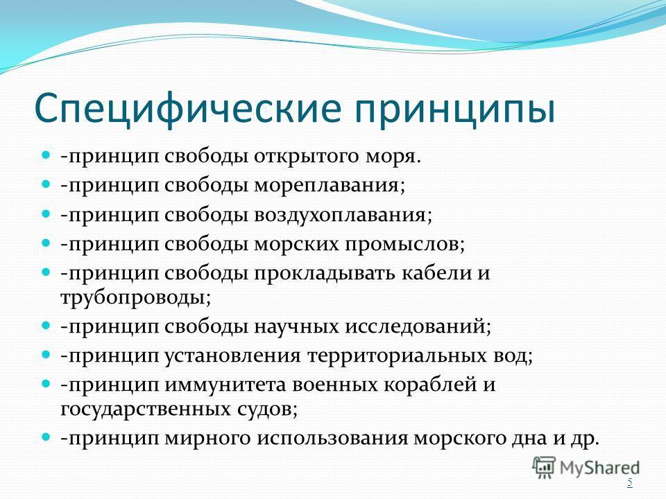-принцип свободы морских