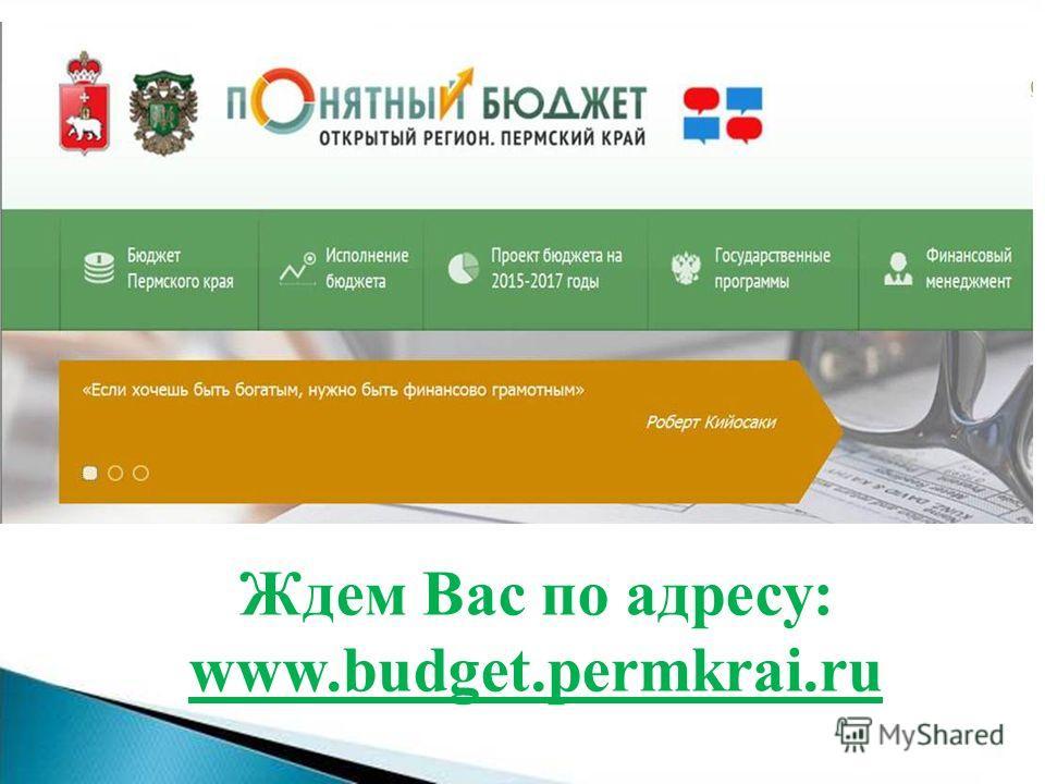 Ждем Вас по адресу: www.budget.permkrai.ru