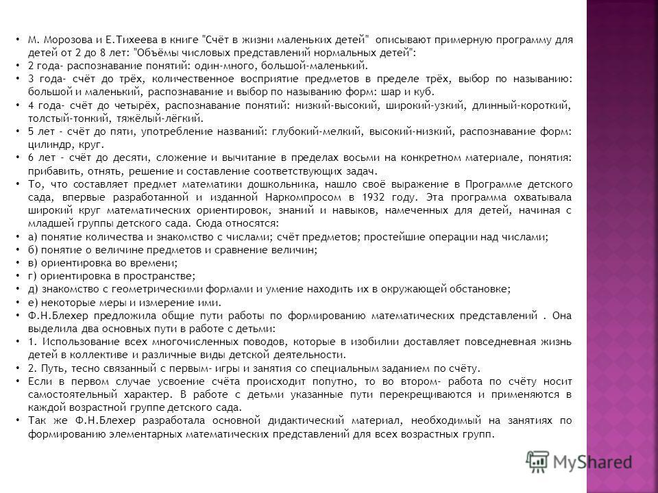 М. Морозова и Е.Тихеева в книге